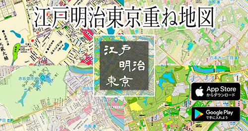 江戸明治東京重ね地図(スマホアプリ)
