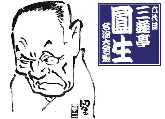 三遊亭圓生名演集