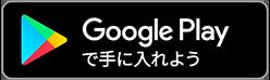 google-store-btn