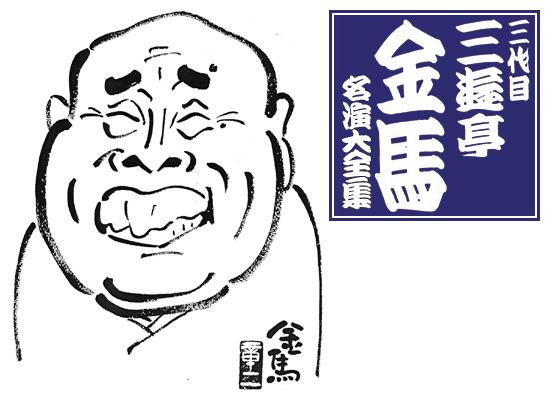 三代目 三遊亭金馬名演集