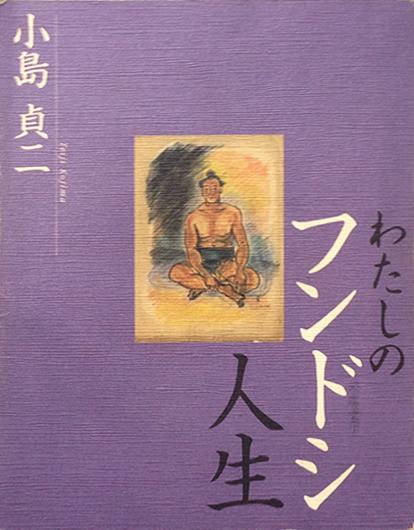 小島貞二の本