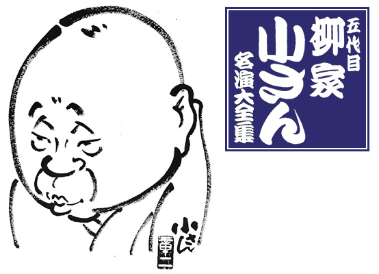 五代目 柳家小さん名演集