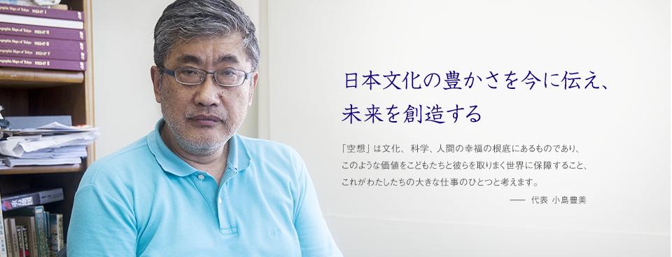 プロデューサー 小島とよみ