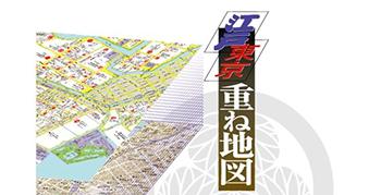 江戸東京重ね地図