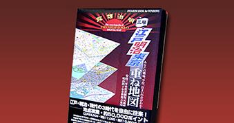 江戸明治東京重ね地図